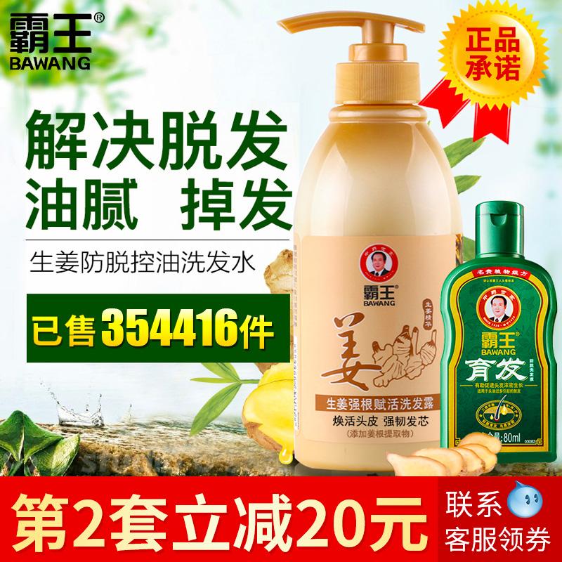 王姜汁控油男女士增发密发