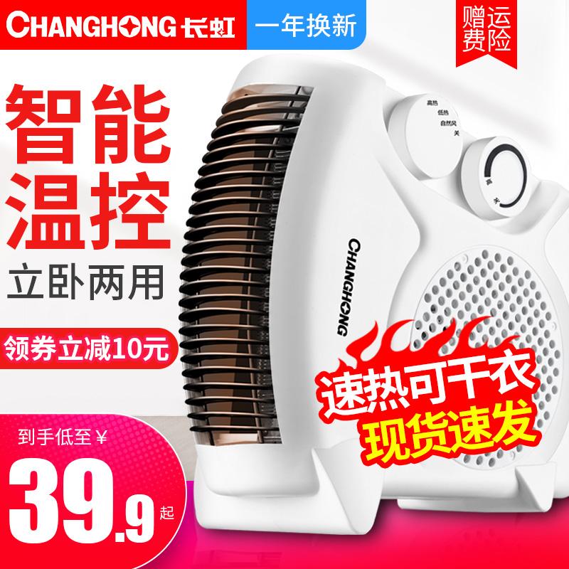 长虹取暖器家用电暖风机小型电暖气速热暖风扇节能省电热风小太阳