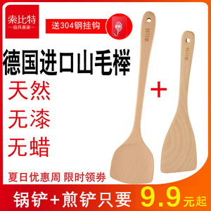 Household wooden shovel wooden spoon non-stick special long handle cooking shovel wooden shovel high temperature resistant wooden kitchenware spatula