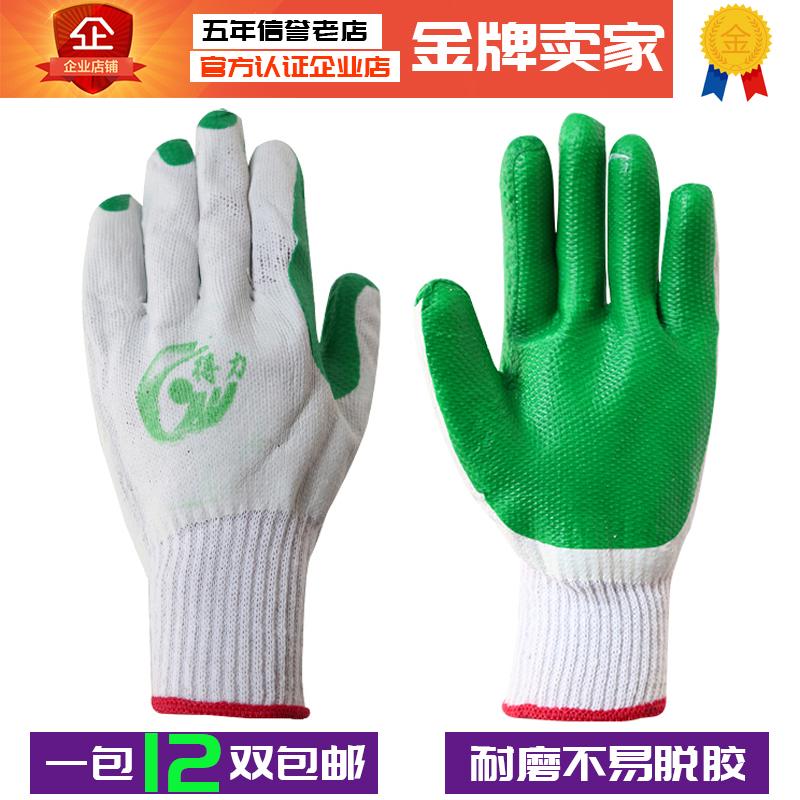 浸胶手套劳保橡胶皮防滑耐磨加厚男女工地干活防油工作防护劳工业