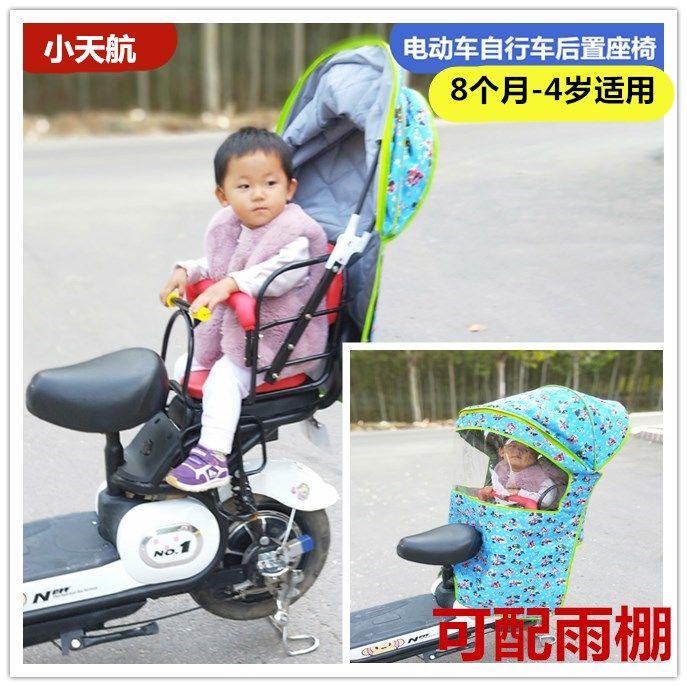 小天航电动车儿童座椅后置椅电瓶摩托车踏板车自行车宝宝安全座椅