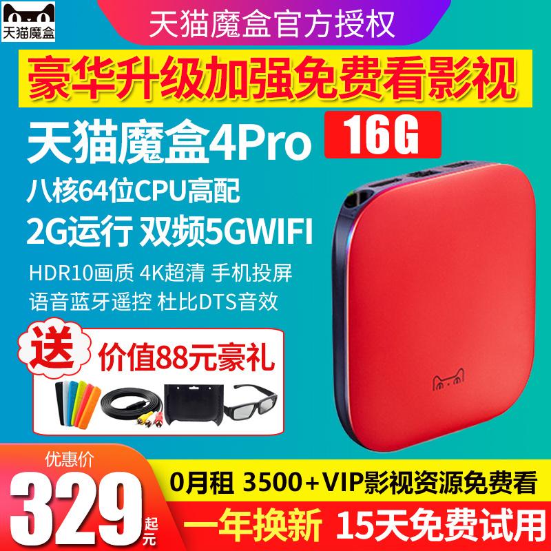 天猫魔盒4Pro 16G网络机顶盒无线wifi家用电视盒子高清播放器投屏