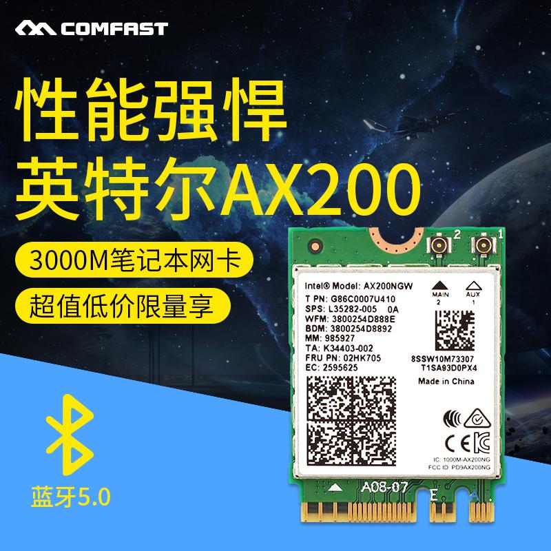 【wifi第6代】 英特尔ax200NGW无线网卡千兆双频笔记本内置m.2接口电脑蓝牙5.0MU-MIMO网络信号接收器intel