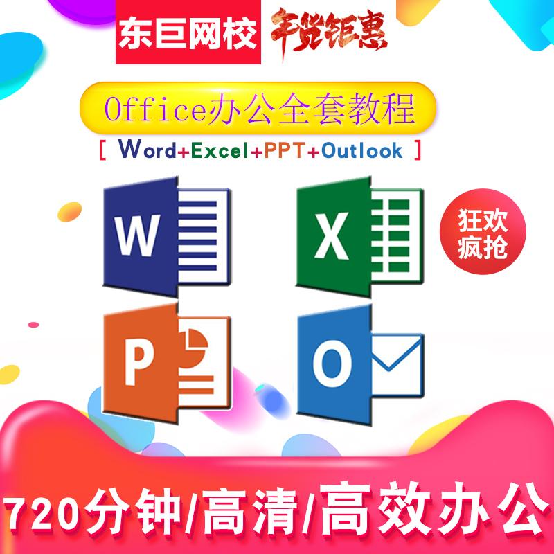 Office办公软件PPT制作excel函数[商城]