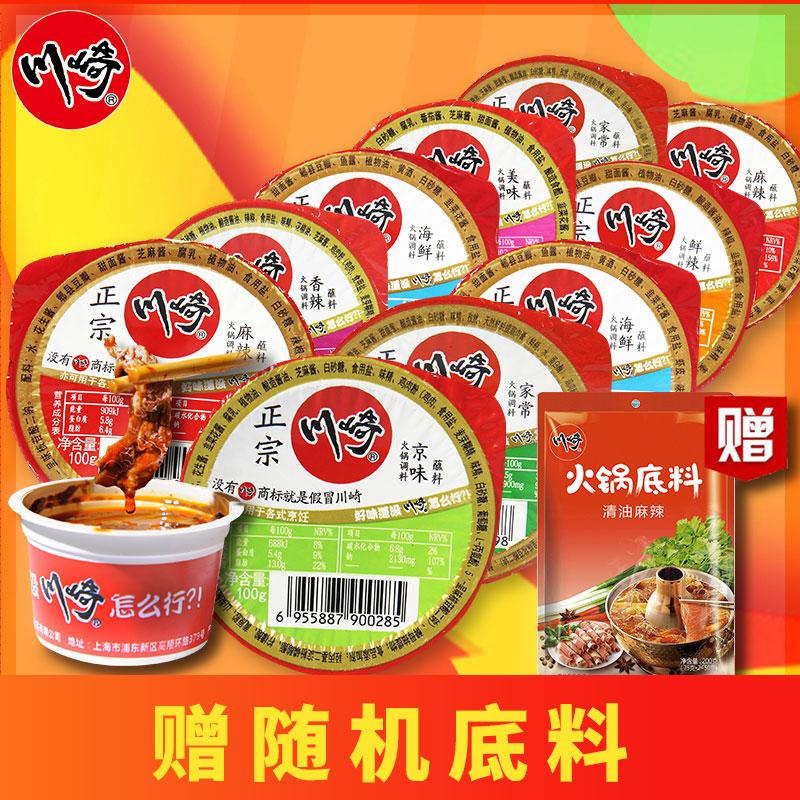 点击查看商品:川崎火锅蘸料100g*10罐 海鲜汁火锅蘸料 涮肉蘸料 香辣蘸料 川崎