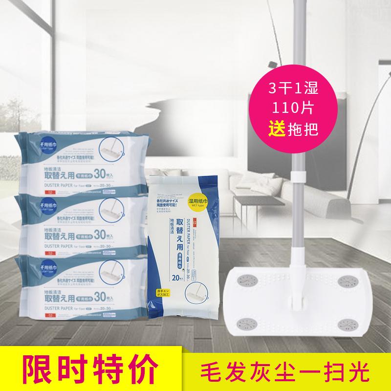 日本 静电除尘纸家用一次性平板拖把除尘布无尘纸地板吸尘纸满35元减10元