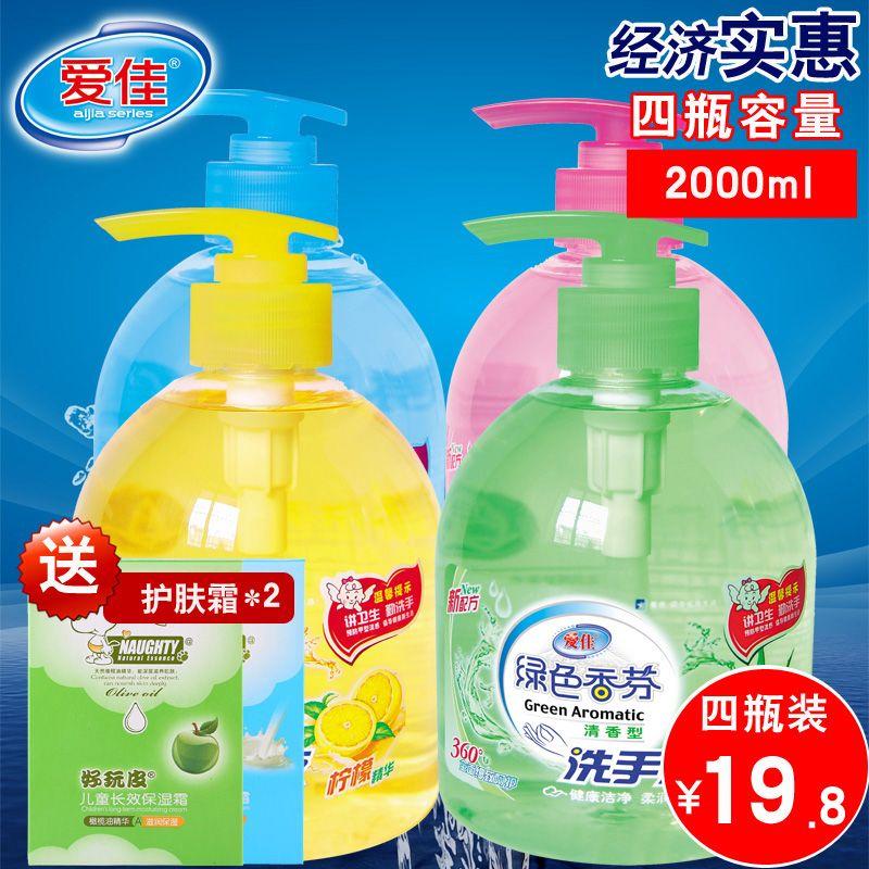 【天天特价】洗手液500ml*4四瓶装家用酒店抑菌滋润保湿清洁芦荟