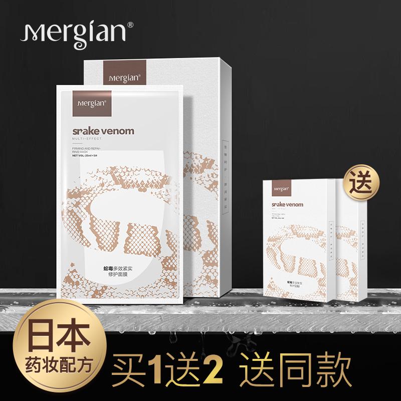 mergian美肌颜蛇毒多效紧实修护面膜紧致肌肤淡化细纹收缩毛孔满129元减80元