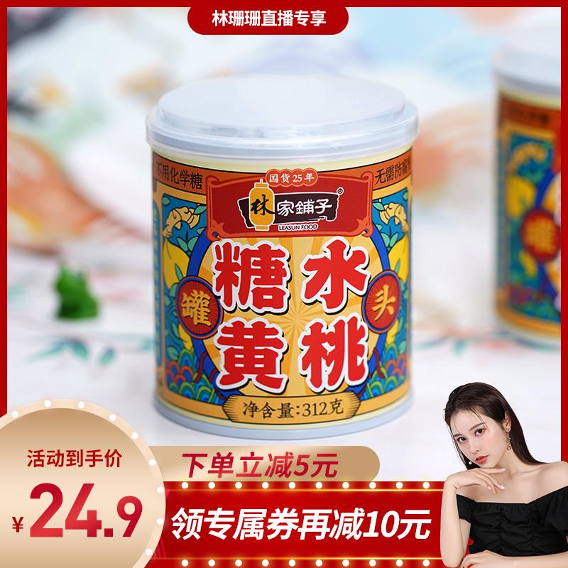 林家铺子国货黄桃罐头312g*5罐糖水新鲜桃罐头水果罐头烘焙整箱