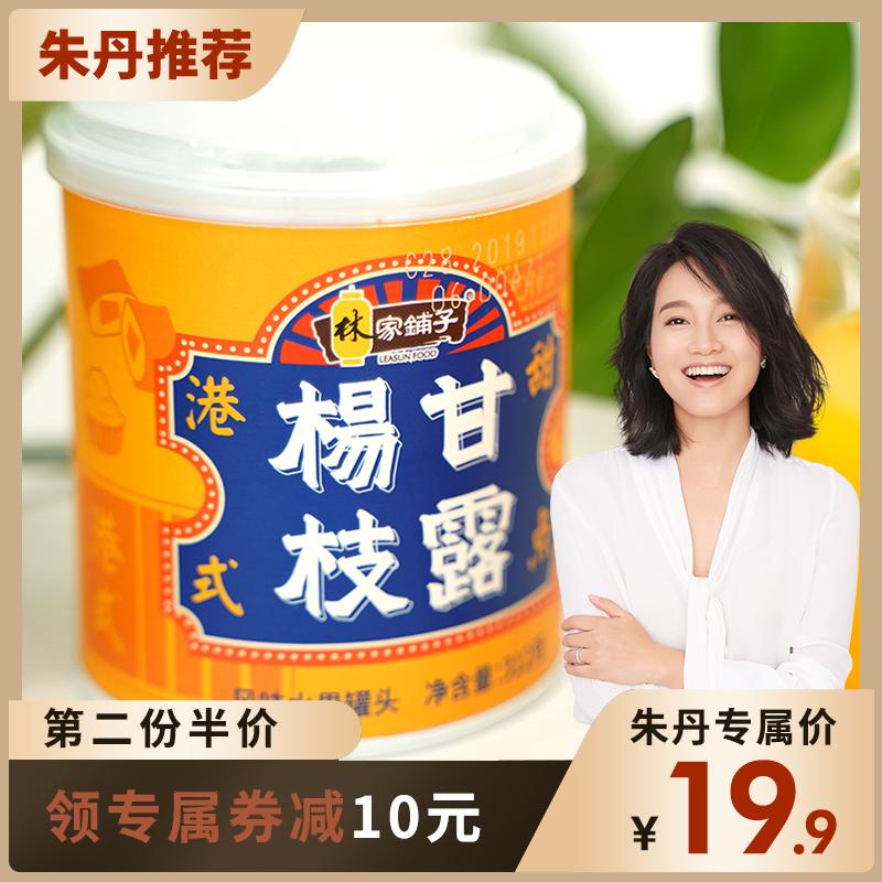 林家铺子新鲜水果罐头整箱饮料早餐甜点芒果杨枝甘露港式312g*3