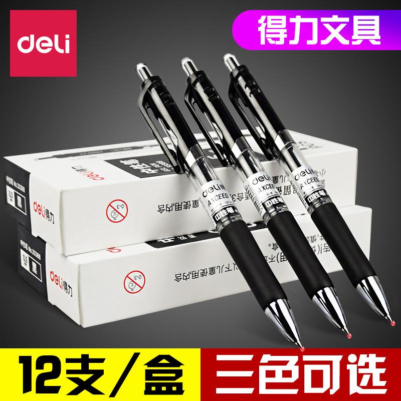 得力中性笔按动批发黑色水笔红笔签字笔0.5中性笔办公用品文具笔 学生用水笔