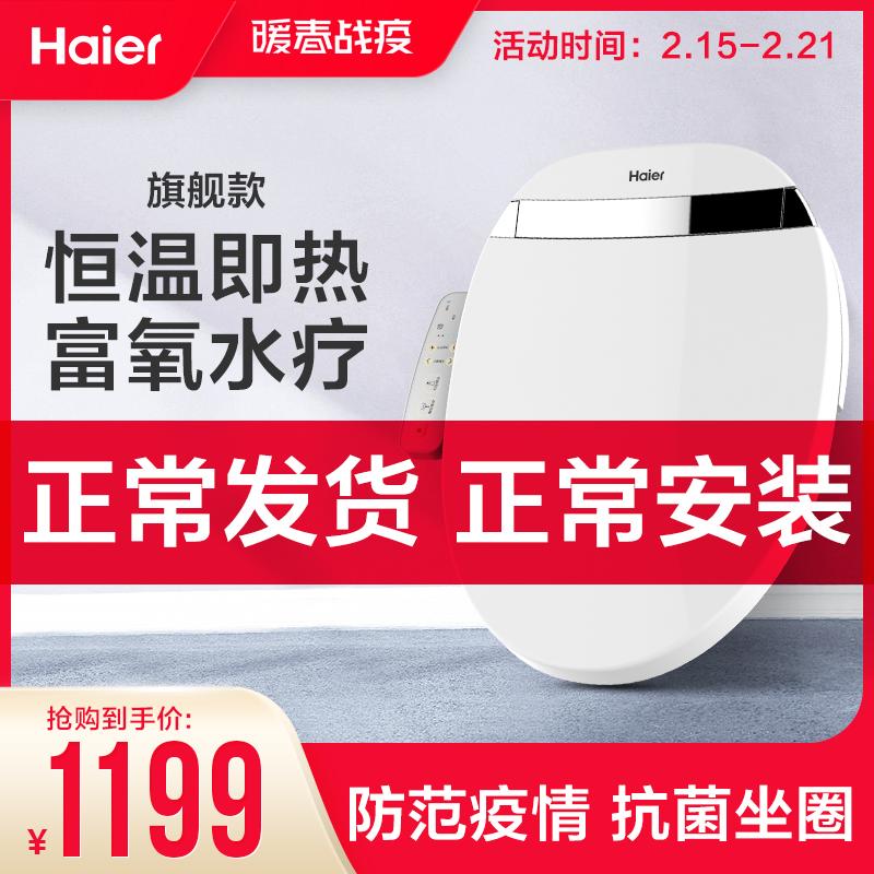 海尔智能马桶盖板即热式全功能坐便器加热全自动家用洁身器盖板