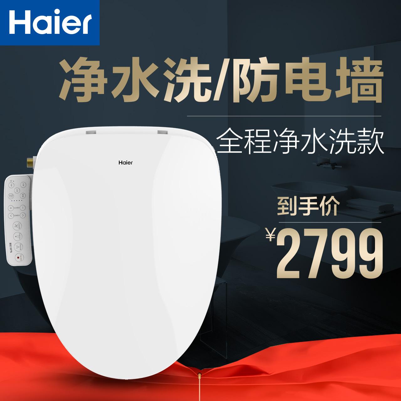 海尔卫玺智能马桶盖即热全功能坐便器加热全自动洁身器加热盖板v5