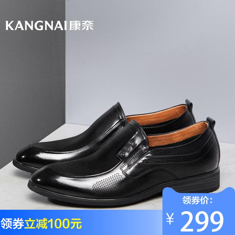 康奈男鞋   18年夏季新款尖头套脚德比鞋14283035商务正装冲孔鞋