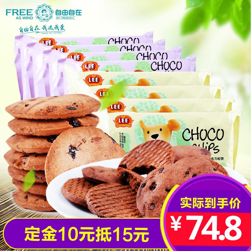马来西亚进口休闲零食品小吃 南益巧克力粒黑加仑子饼干160g*8包