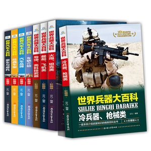 All 8 volumes World Encyclopedia of Weapons + Car Encyclopedia Children's Weapons Books Car Knowledge Junior High School Pupils Extracurricular Books Military Weapons Encyclopedia Transportation Science Popularization Books Ace Weapon Books