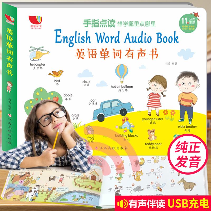 点读发声书 早教 幼儿儿童英语启蒙有声绘本读物手指点读英文发声大书儿歌单词 会说话的有声书充电学习认知1-0一3岁宝宝书籍婴儿