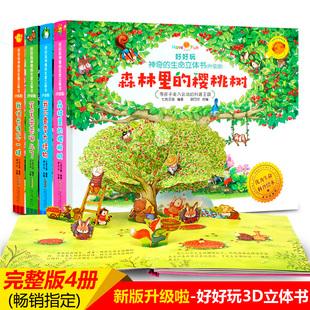 好好玩神奇的生命立体书全4册 儿童立体书3d翻翻书6-10周岁 绘本0-3岁故事读物宝宝启蒙早教图书1-2森林里的樱桃树 婴幼儿书籍洞洞