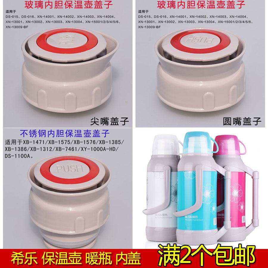 希乐家用热水瓶开水暖瓶原装内塞不锈钢保温壶内盖子通用开关配件