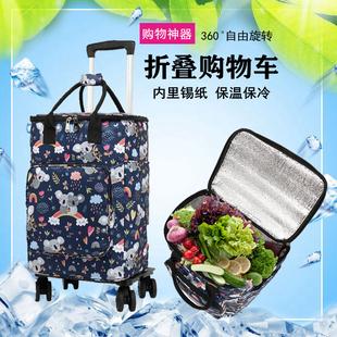 家用轻便拉杆买菜车小拉车购物袋可拆卸折叠万向轮铝箔保温拉杆包