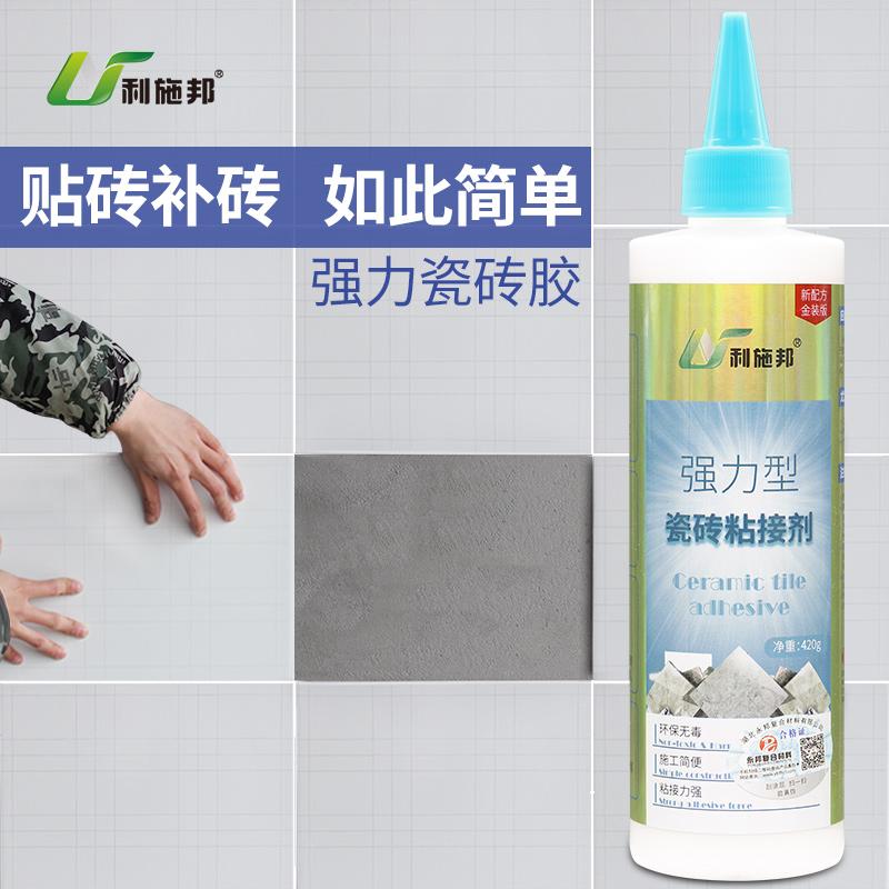 瓷砖 强力 粘合剂 代替 水泥 修补 墙砖 地砖 脱落 修复 家用