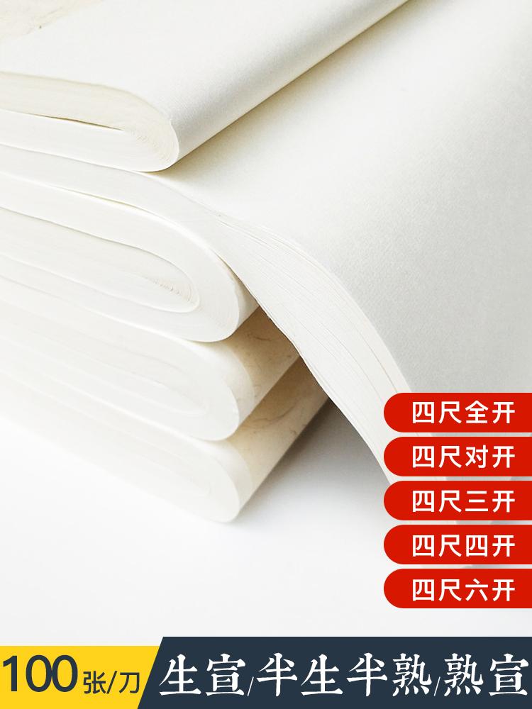 宣纸书法专用纸毛笔字帖初学者小学生入门临摹毛笔书法练字纸墨点四尺四开对开空白半生半熟宣纸书法作品纸