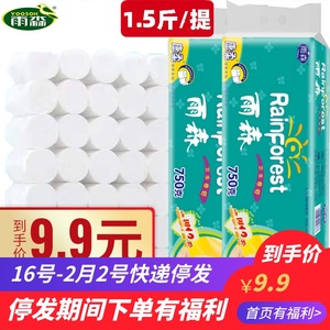 Yusen 12 rolls of toilet paper household maternal and infant paper wholesale affordable roll of paper towels coreless toilet roll toilet paper