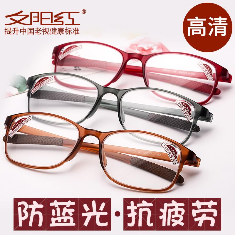 夕阳红防蓝光老花镜女男老人高清100时尚150超轻200度250老光眼镜