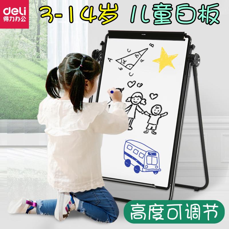 得力白板支架式家用儿童小黑板U型写字板可移动折叠无尘画板宝宝涂鸦板水笔可擦写便携白版h型带轮家教落地式