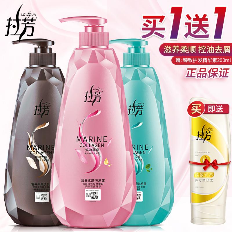 拉芳洗发水正品去屑止痒控油男女士洗头膏洗发露护发套装持久留香图片