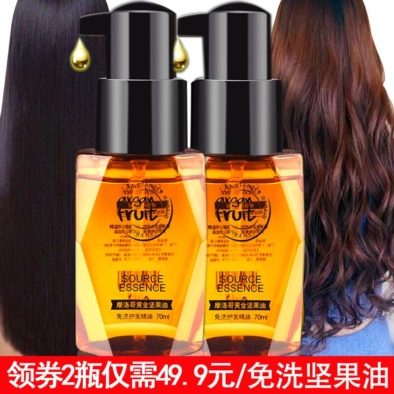 摩洛哥护发精油卷发免洗头发精油发膜专用修护干枯直发毛躁护发素优惠券