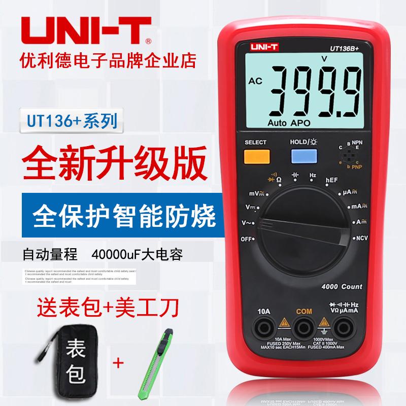 优利德防烧数显数字万用表万能表UT136A|B|C|D自动量程袖珍小型表