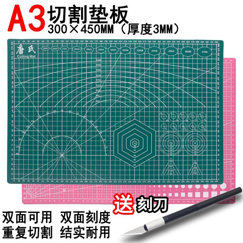 A3切割/雕刻垫板双面刻度PVC加厚大号桌面学生美工裁纸粘土工作台
