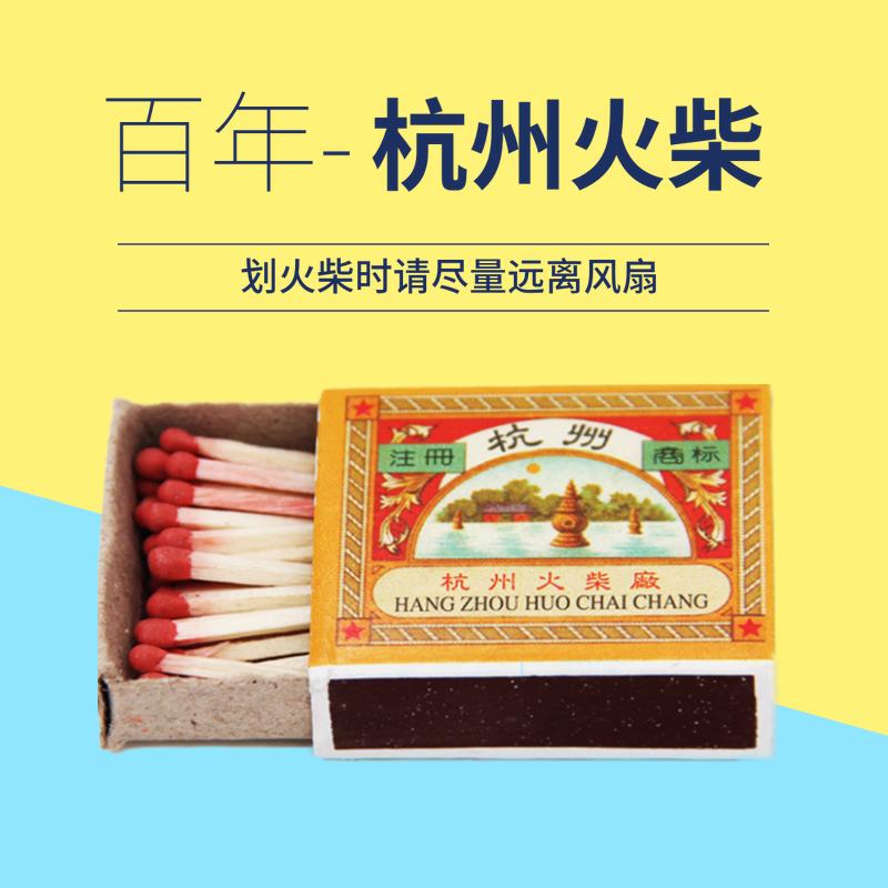 【百年杭州火柴厂】老式普通安全小火柴棍棒创意复古个性艺术洋火