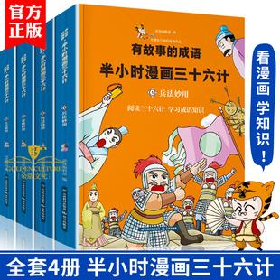 三十六计 有故事的成语半小时漫画儿童成语故事幽默搞笑卡通漫画书籍一二三四五年级小学生课外读物 孙子兵法36计正版儿童连环画