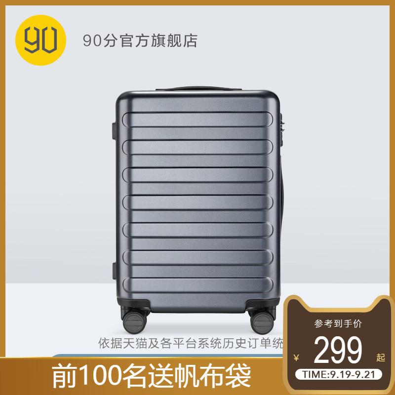 90分旅行箱静音万向轮20密码登机箱24寸行李箱男28寸学生拉杆箱女