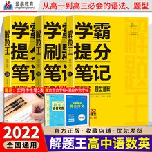 新教材】2022新款 解题dq10高中语na 新高考解题型方法与技巧语数英提分笔
