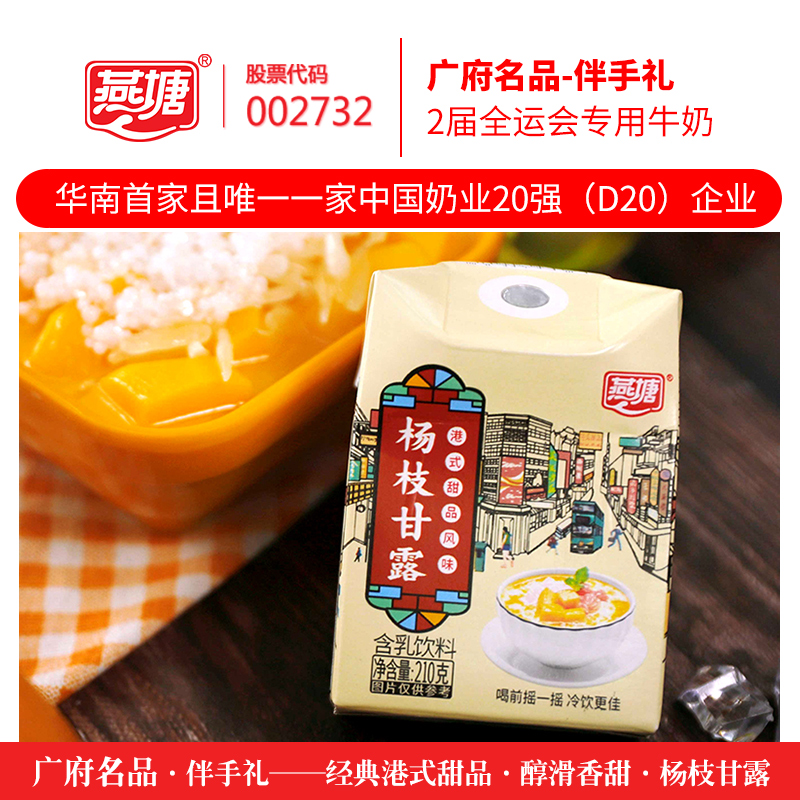 燕塘杨枝甘露210g*10盒 经典港味港式甜品 芒果西柚椰果牛奶饮品