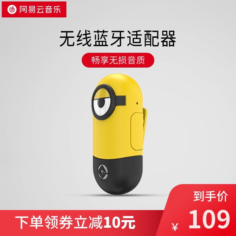 NETEASE/网易 小黄人蓝牙音频接收器定制款听键mini版有线变无线