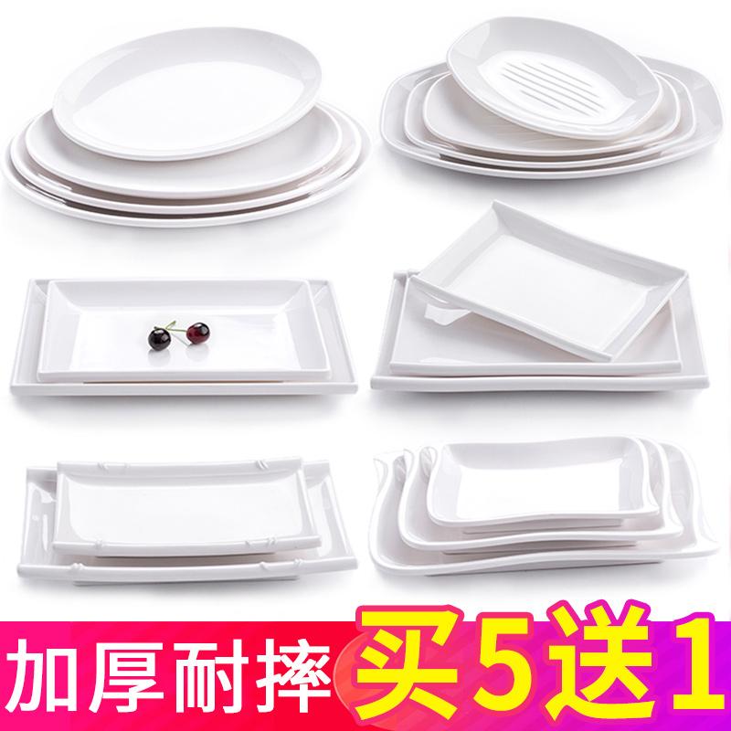 密胺饭店餐厅酒店盘塑料白色盘子长方形菜盘创意防摔仿瓷餐盘商用满2元减1元