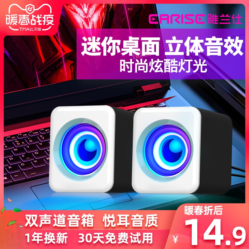 EARISE/雅兰仕H2笔记本电脑小音响台式机迷你小音箱家用多媒体