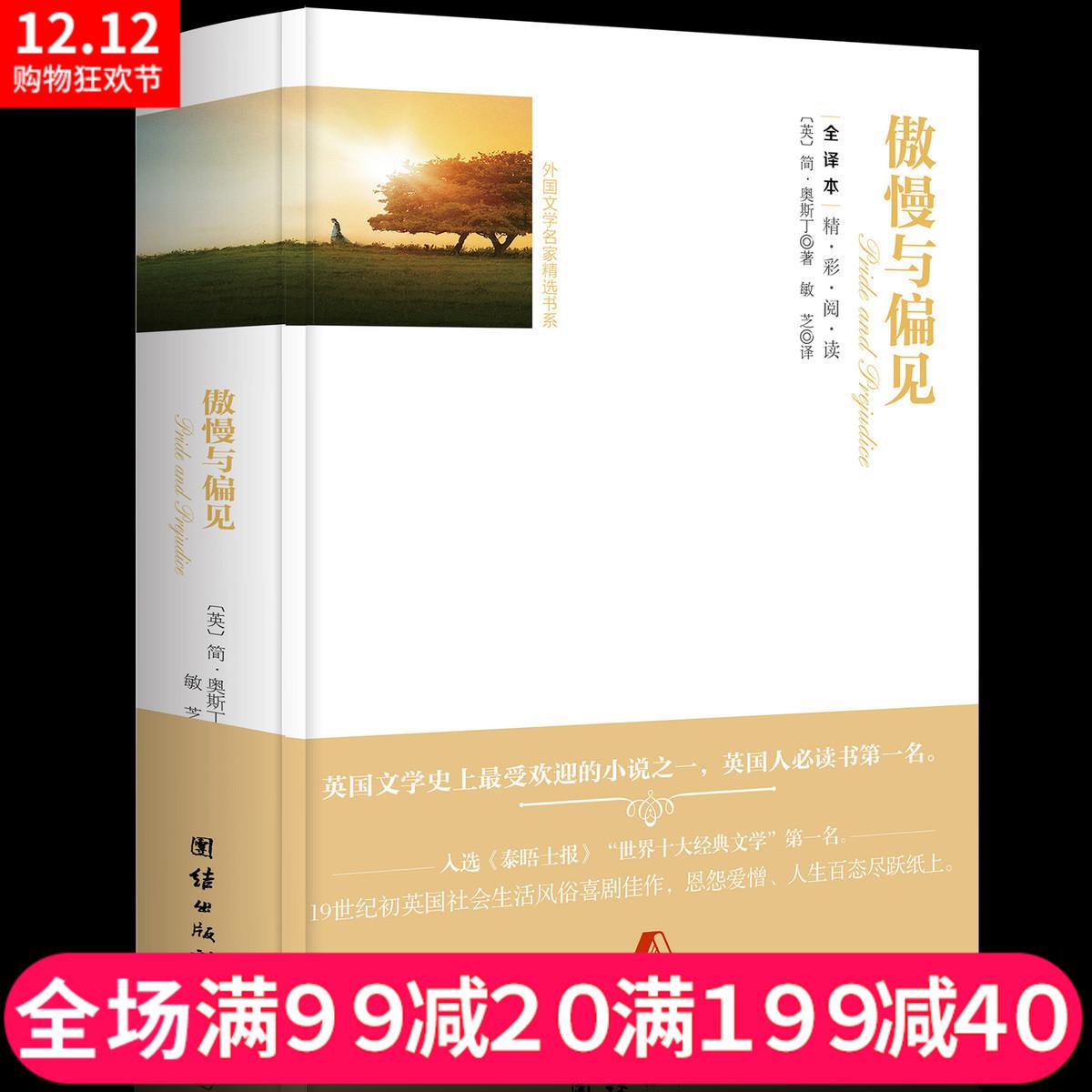 【精装硬皮】傲慢与偏见中文版  正版包邮简.奥斯汀 世界经典文学名著 世界名著 外国名著 青少年学生畅销课外读物畅销书籍