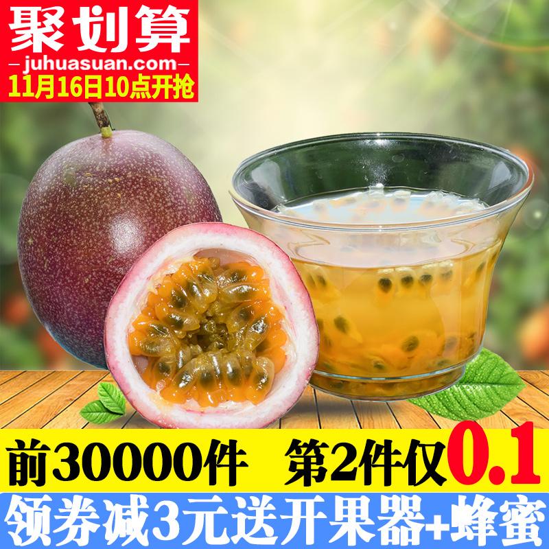 第2件0.1纯香果广西新鲜百香果大果12个精装西番莲现摘水果汁酸甜
