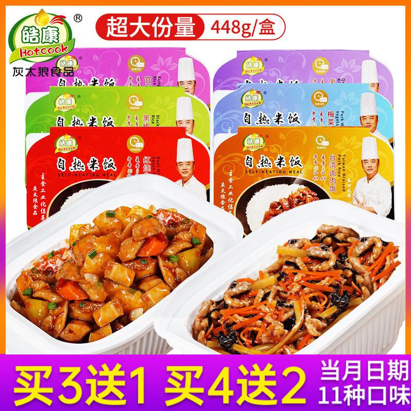 皓康自热米饭速食方便米饭448g*6盒大份量食品即食快餐自加热米饭
