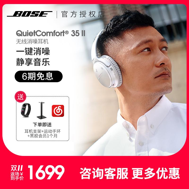 双色现货BOSE QUIETCOMFORT35 Ⅱ无线蓝牙头戴式耳机降噪qc35二代