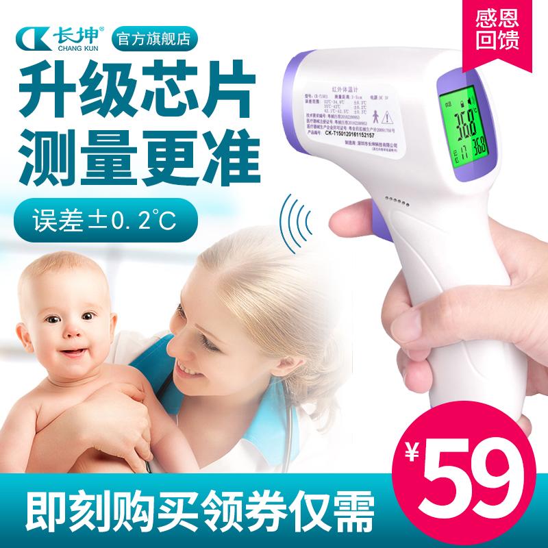电子体温计红外线家用精准婴儿高精度儿童温度计额头医用额温枪表