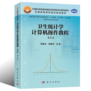 The second edition of the second edition of the course of computer operations in health statistics. The second edition of Luo Jiahong compiles the statistical description of the measurement data of the planning teaching materials of the national medical colleges and universities.