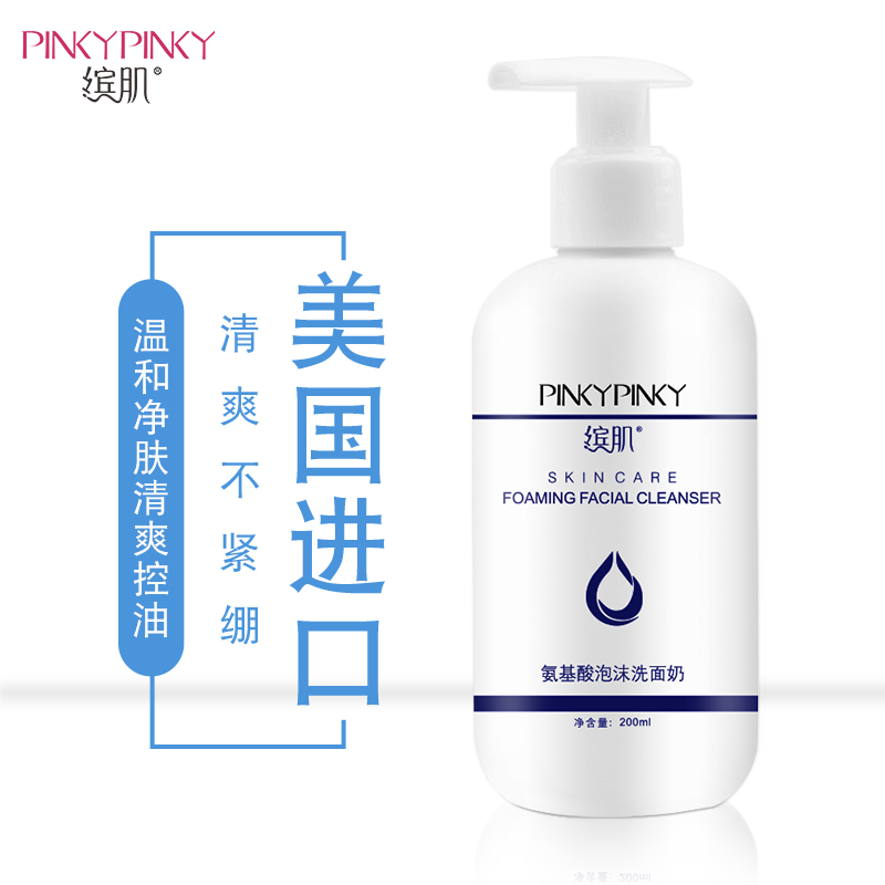 氨基酸洗面奶控油祛痘补水保湿深层清洁面乳男女士
