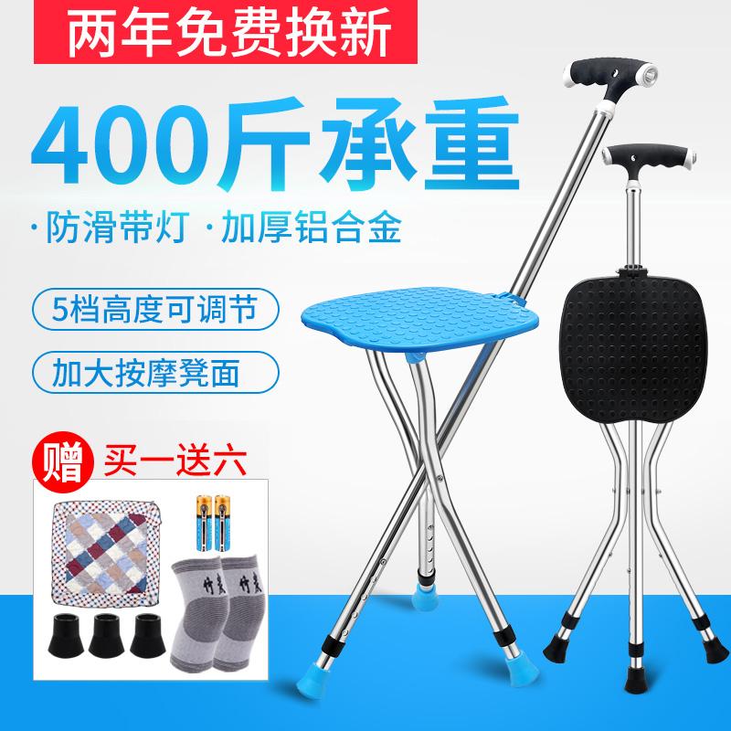 氧精灵 多功能 拐杖折叠椅