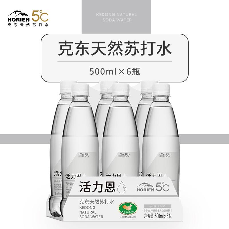海昌Horien/活力恩5°C 克东天然无气苏打水500ML*6瓶碱性矿泉水